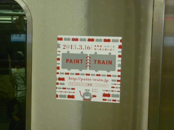 2013-08-18 東急5174F PAINT TRAIN 2