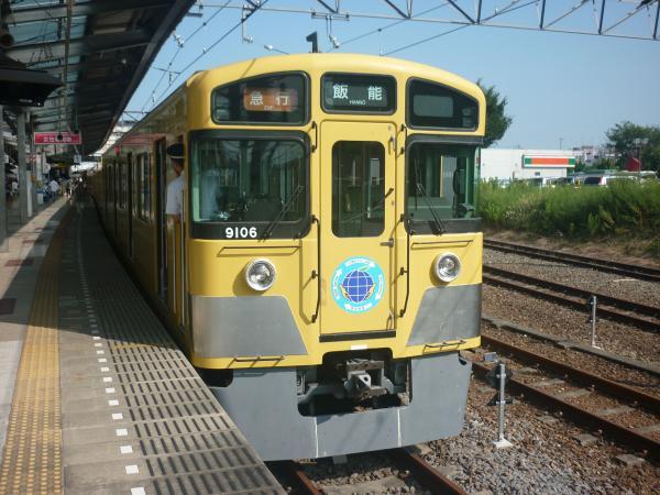 2013-08-19 西武9106F 急行飯能行き3