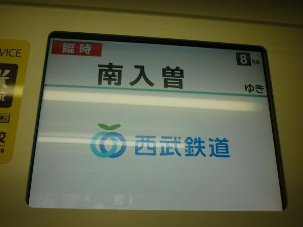 2013-08-24 西武38114F 車内LCD