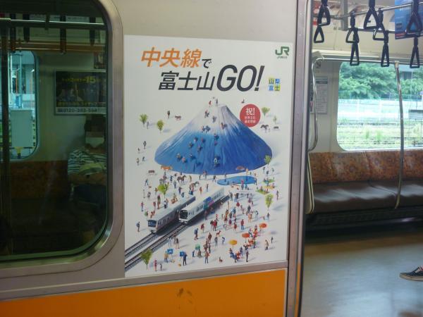2013-08-25 中央線E233系 富士山ラッピング