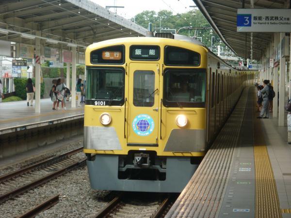 2013-08-26 西武9101F 急行飯能行き2
