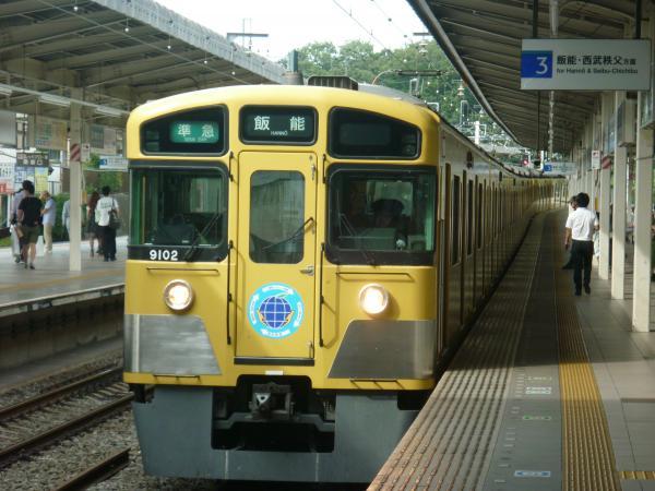 2013-08-26 西武9102F 準急飯能行き1