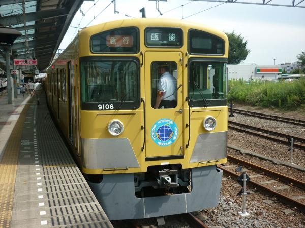 2013-08-26 西武9106F 急行飯能行き2