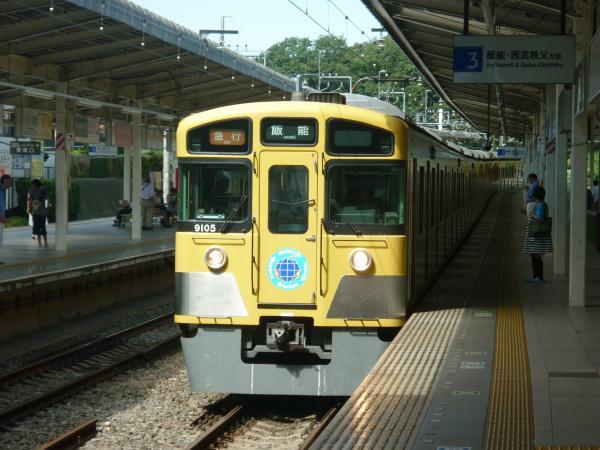2013-08-28 西武9105F 急行飯能行き1