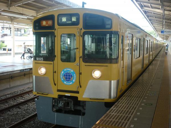 2013-08-28 西武9105F 急行飯能行き2