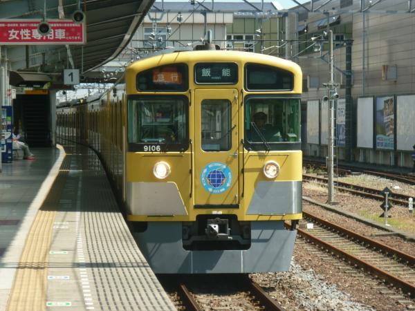 2013-08-28 西武9106F 急行飯能行き1