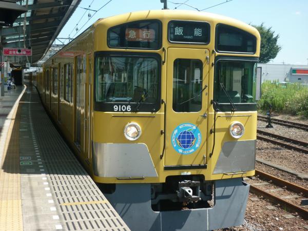2013-08-28 西武9106F 急行飯能行き2