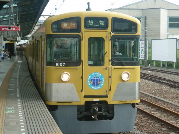 2013-08-30 西武9107F 急行飯能行き3