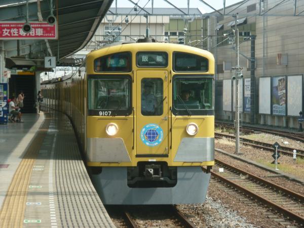 2013-08-30 西武9107F 準急飯能行き4