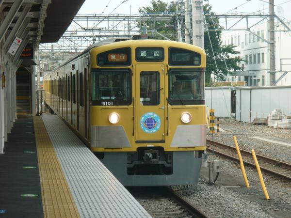 2013-09-14 西武9101F 急行飯能行き