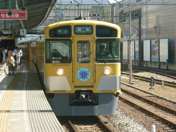 2013-09-28 西武9103F 準急飯能行き1