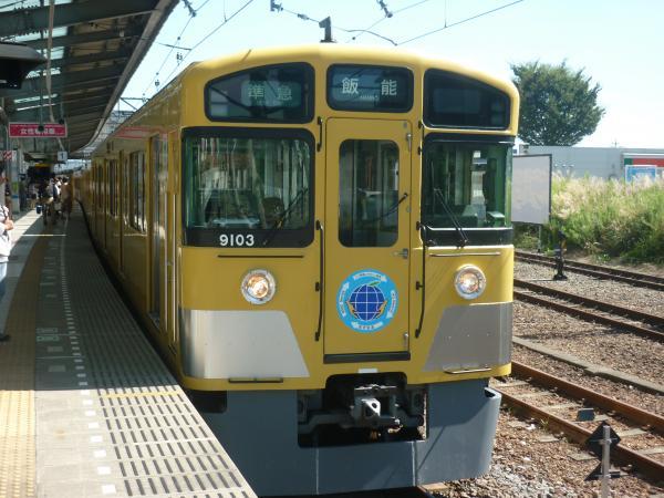 2013-09-28 西武9103F 準急飯能行き2
