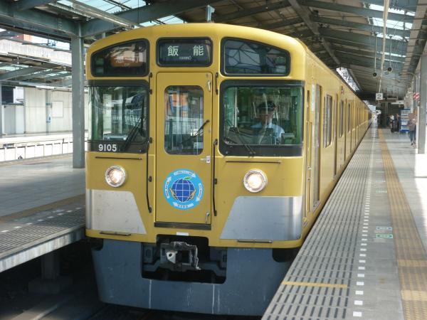 2013-09-28 西武9105F 急行飯能行き2