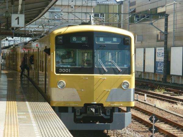 2013-09-28 西武3001F 各停飯能行き3