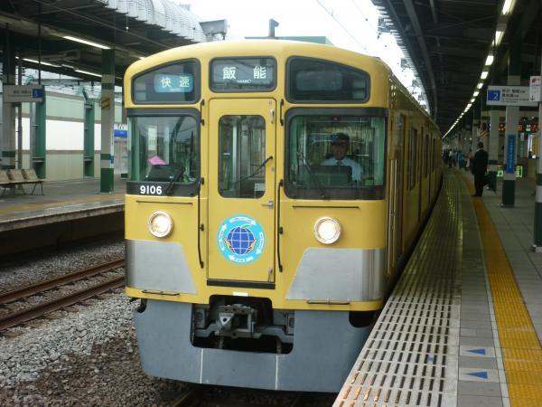 2013-10-06 西武9106F 快速飯能行き2