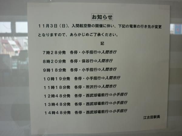 2013-10-19 江古田駅 11月3日 臨時ダイヤ 時刻表