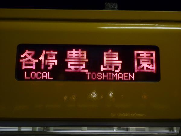 2013-10-19 西武2073F 各停豊島園