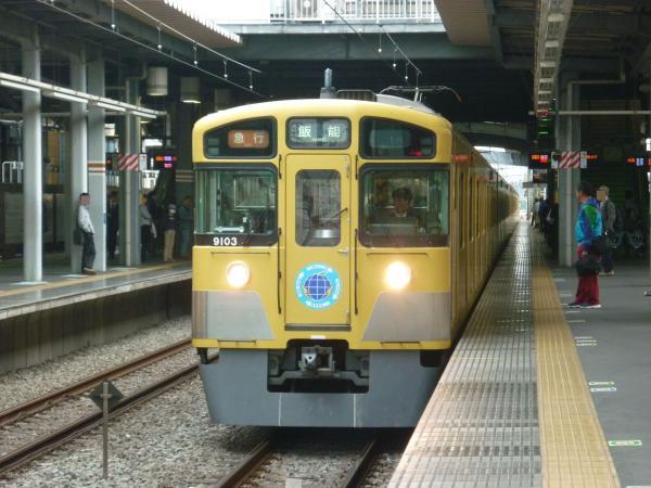 2013-10-19 西武9103F 急行飯能行き1