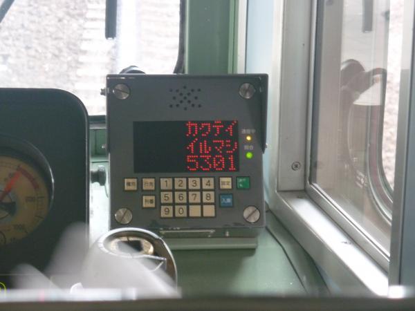 2013-11-03 西武2083F 列車番号設定表示器