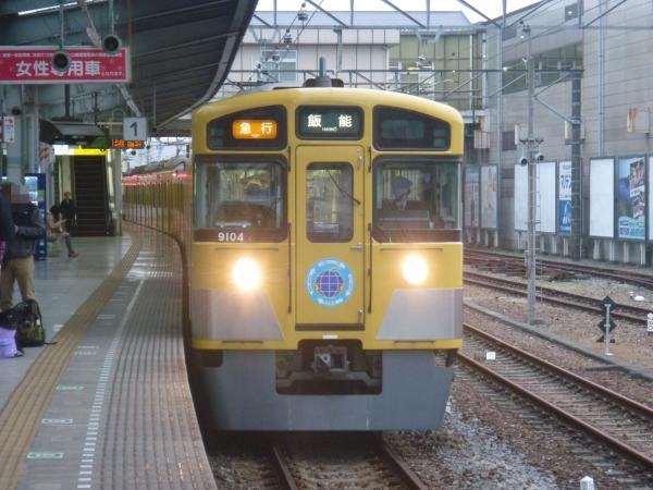 2013-11-09 西武9104F 急行飯能行き1