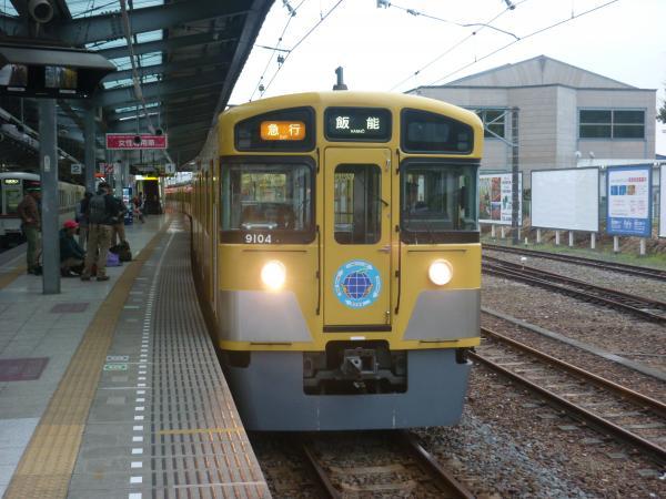 2013-11-09 西武9104F 急行飯能行き2