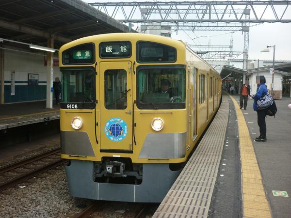 2013-11-09 西武9106F 準急飯能行き2