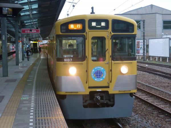 2013-11-09 西武9107F 急行飯能行き1