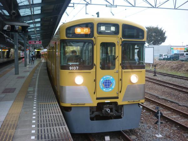 2013-11-09 西武9107F 急行飯能行き2