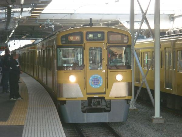 2013-11-16 西武9108F 急行飯能行き1