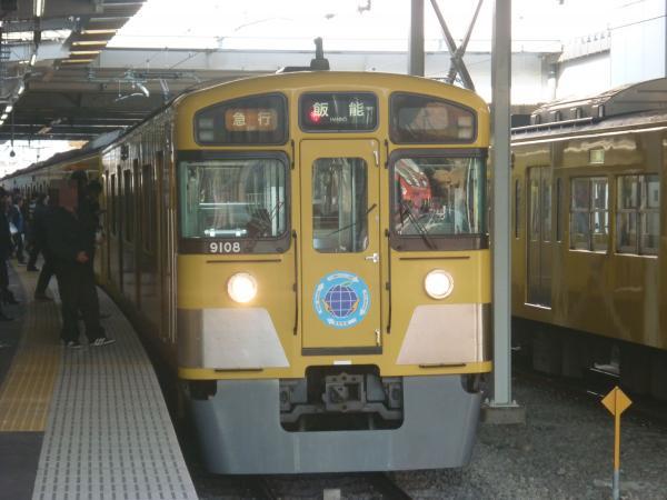2013-11-16 西武9108F 急行飯能行き2