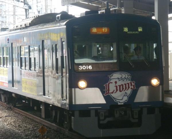 2013-07-26 西武3015F 急行池袋行き1