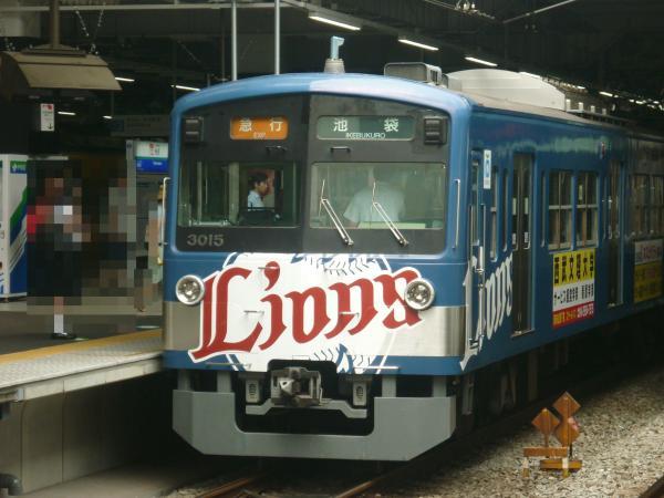 2013-07-26 西武3015F 急行池袋行き2