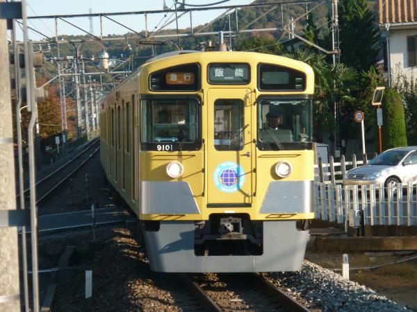 2013-11-23 西武9101F 急行飯能行き1