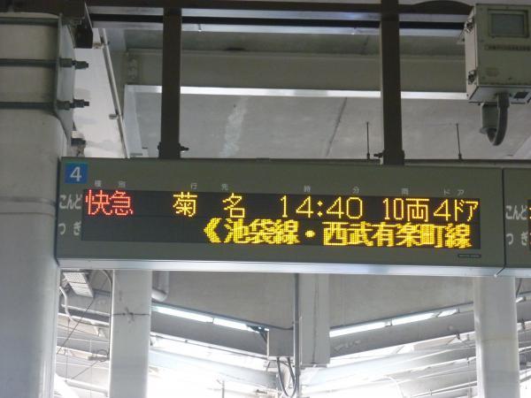 2013-11-23 飯能駅発車標