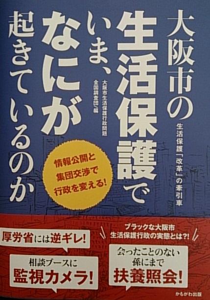 大阪市生活保護行政問題調査団報告書