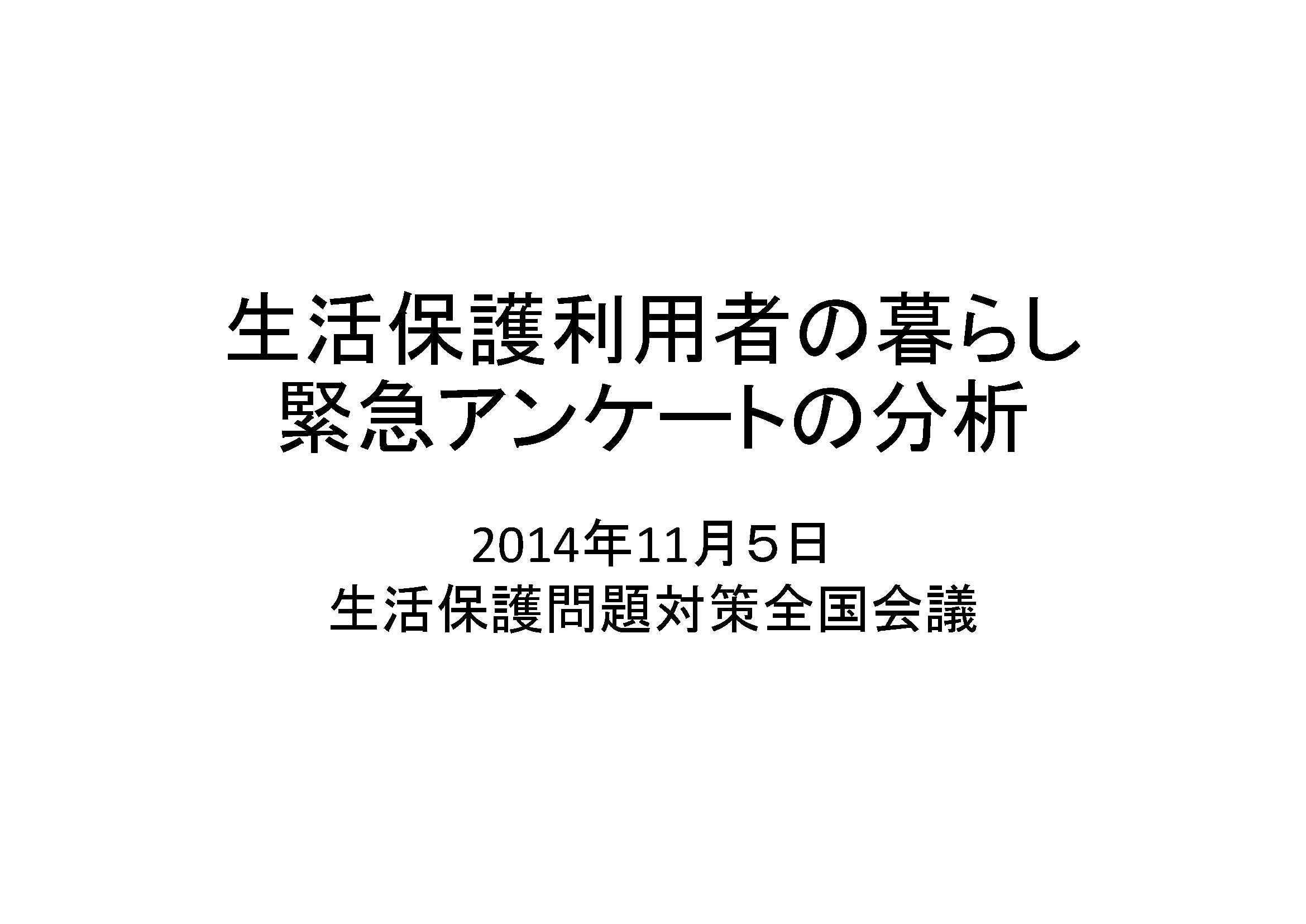 生活保護利用者緊急アンケート 01