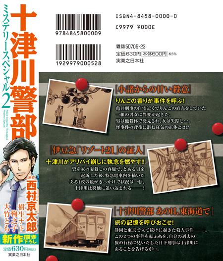 十津川ブログ0002