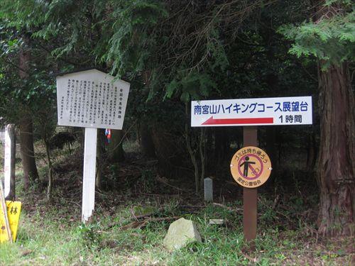 関ケ原合戦 中井均先生ツアー 松尾山と南宮山 安国寺恵瓊陣跡