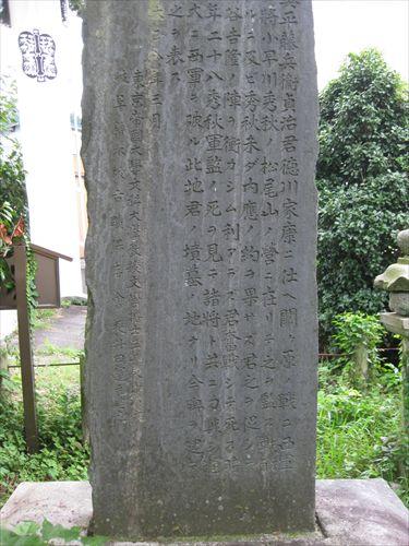 関ケ原合戦 奥平貞治の石碑