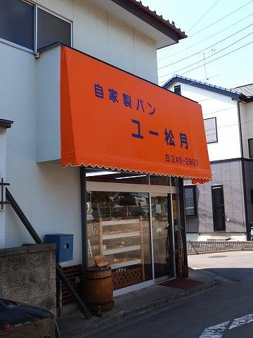 2013-04-28 ユー松月 001