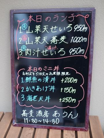 2013-04-30 あうん 002