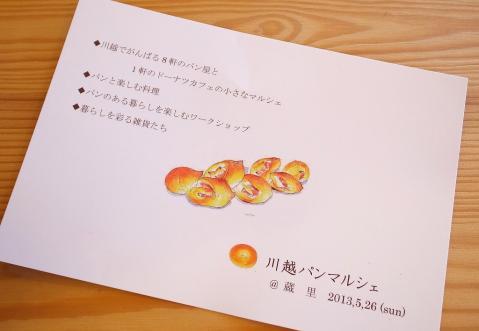 2013-05-04 楽楽 024