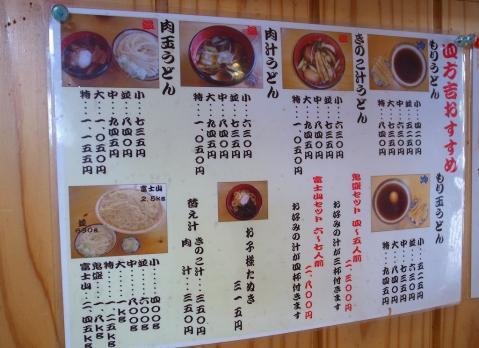 2013-05-10 四方吉 東松山 003