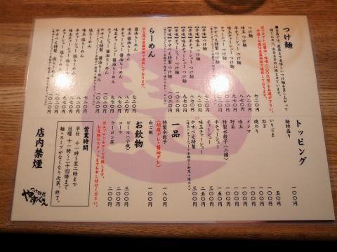 2013-05-17 やすべえ 004