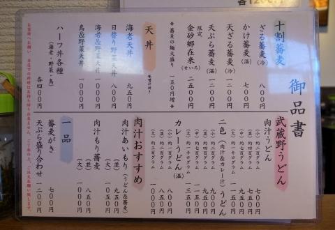 2014-10-29 まると 010