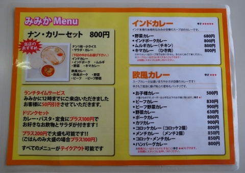 2014-11-01 ミミカ 005