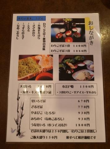 2014-11-04 寿庵 喜多院 007