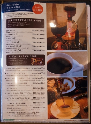2014-11-12 倉式珈琲店 006