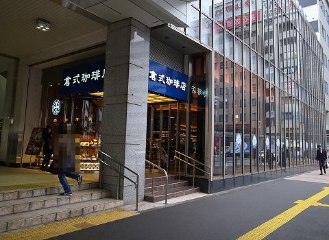 2014-11-12 倉式珈琲店 018