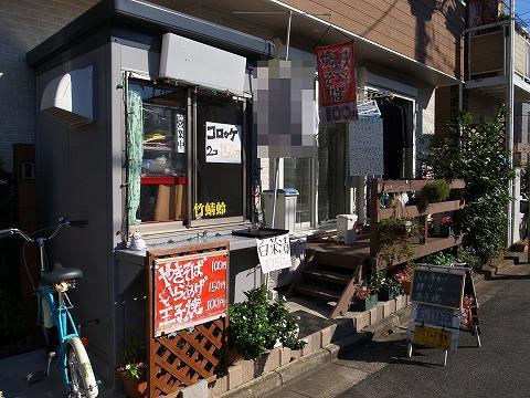 2014-11-16 竹蜻蛉 001